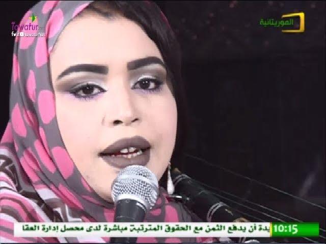 """الفنانه كرمي بنت آب : """" لين ابعدتي وكر احياك .."""" - برنامج يوم جديد - قناة الموريتانية"""