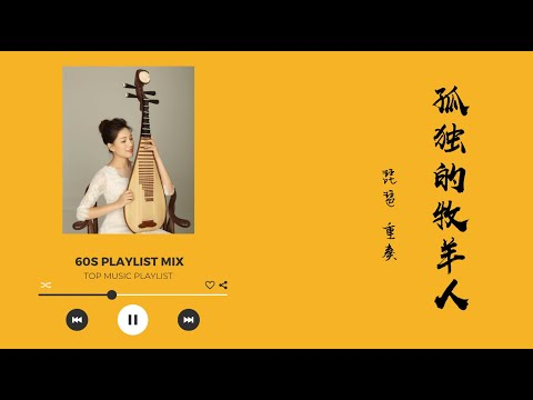 The lonely goatherd maria孤独的牧羊人