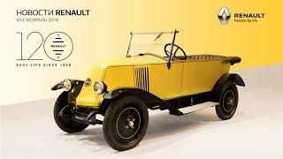 видео Автомобили Renault — модельный ряд автомобилей Рено