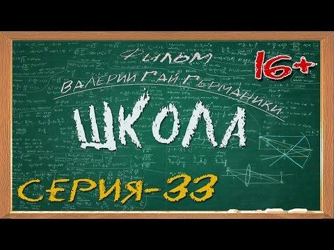 Школа (сериал) 33 серия
