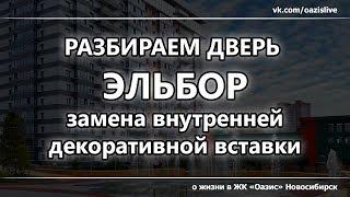 видео Входные металлические двери Эльбор