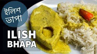 Ilish Bhapa | ইলিশ ভাপা | Steamed Hilsa Recipe | Traditonal Bengali Fish Recipe | The Bong Chef