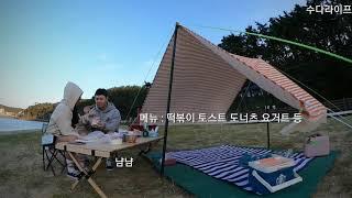 [수다라이프] 태안 만리포해변 캠프닉⛺