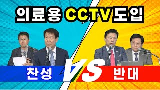 [10분요약] 수술실 CCTV 설치 토론회 찬반의견