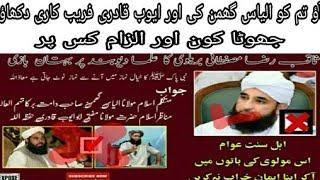 Saqib RAZA Mustafai Ka Ulama Deoband Par Bohtan Nahe Sachye Ilzam Ka Jawab // EXpOSE
