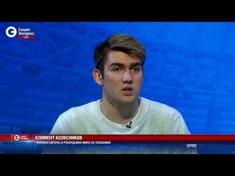 """Климент Колесников: """"Предлагали тренироваться за границей, но я отказался"""""""