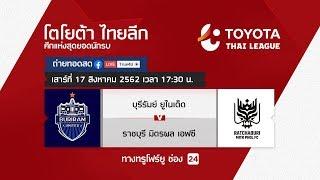 Toyota thai league 17/08/2019 บุรีรัมย์ ยูไนเต็ด พบ ราชบุรี มิตรผล เอฟซี
