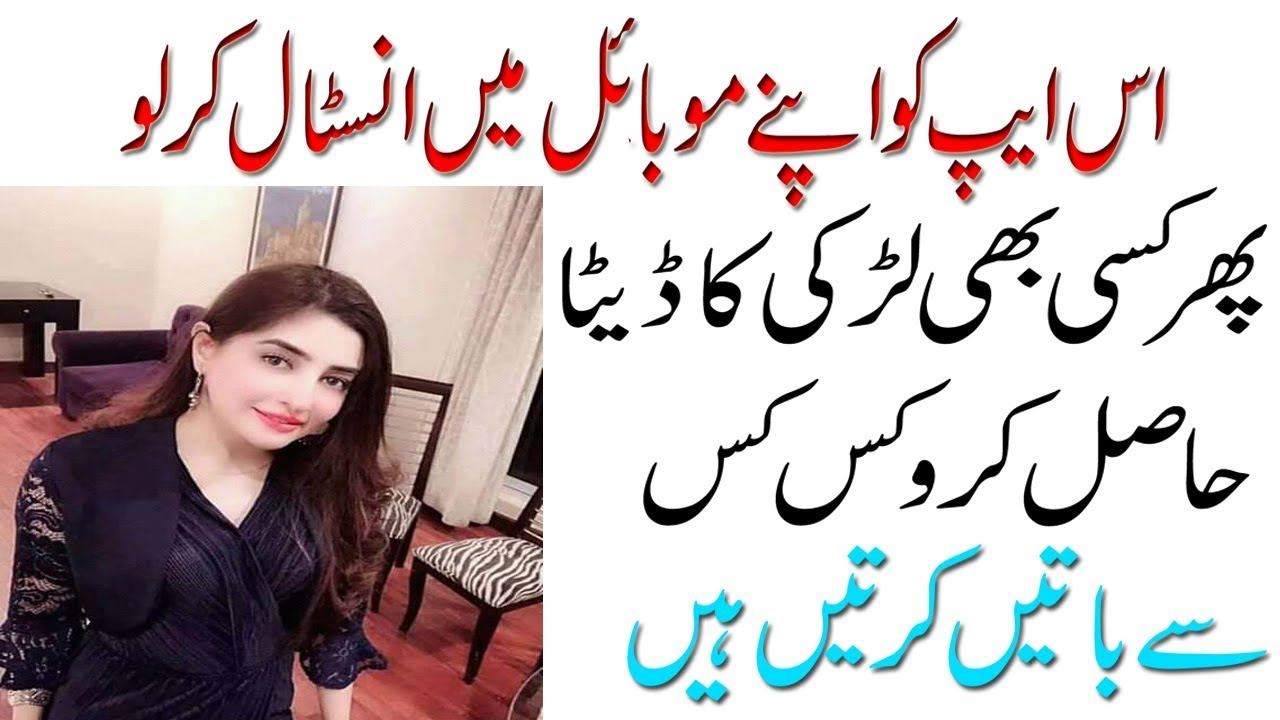 How To Check Any Girl Phone Number History 100% Proof 2019 ...