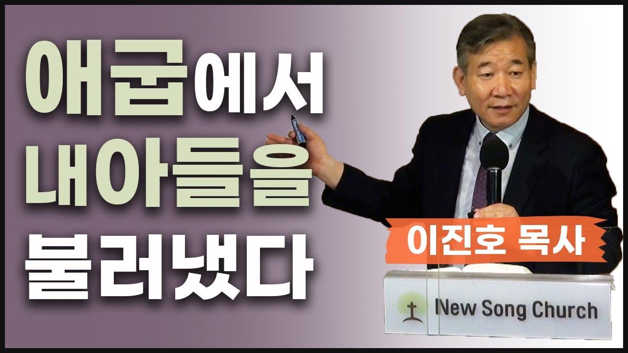 20210601 새노래교회 화요회개중보 이진호 목사님