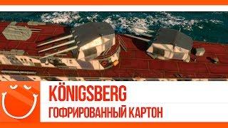 World of warships - Königsberg. гофрированный картон(, 2015-11-08T06:00:00.000Z)
