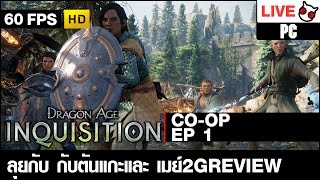 Dragon Age: Inquisition [PC] | Co-op EP1 ลุยกับ กับตันแกะและ เมย์2GReview