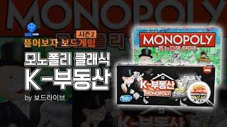 전세대란 게임으로 이겨냅시다 모노폴리 클래식 K-부동산…