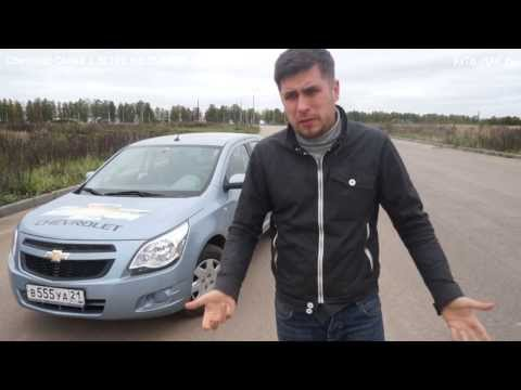 Chevrolet Cobalt Тест-драйв.Anton Avtoman.