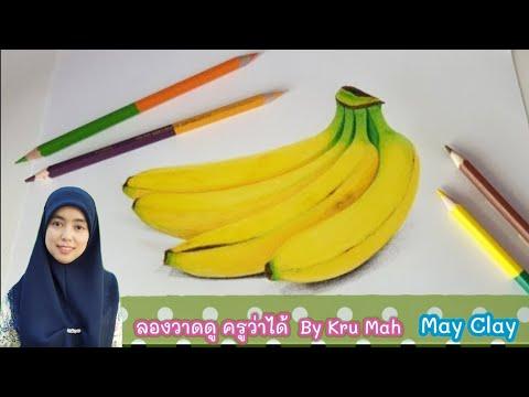 ภาพกล้วยๆ  ด้วยสีไม้ สีไม้มาสเตอร์อาร์ต  ภาพสีไม้ EP.1