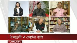 মাহিকে আয়নায় মুখ দেখে কথা বলতে বললেন আজম খান | Jamuna TV