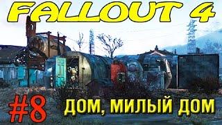 Fallout 4 Прохождение ► Дом, милый дом ►#8 (18+)