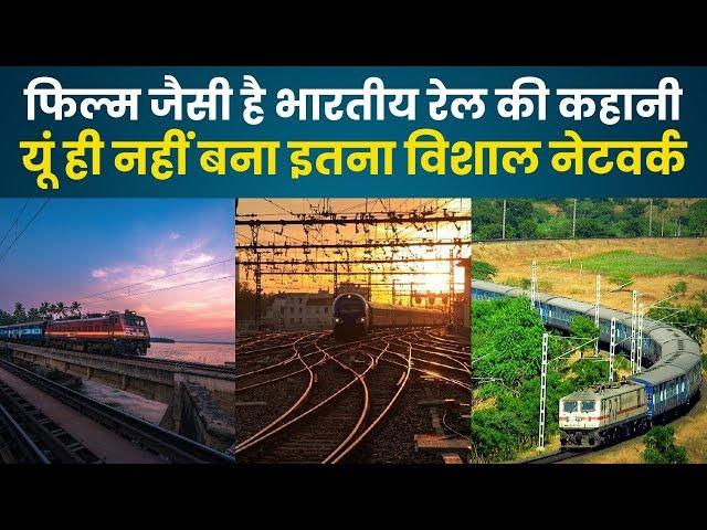 किसी Film की कहानी से कम नहीं है Indian Railway की ये कहानी, हर किसी को ज़रूर देखनी चाहिए