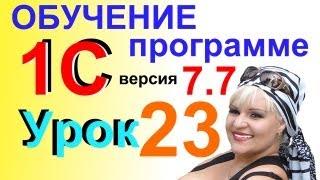 Обучение по 1С 7.7 Платежка на Налоги (НДС) Урок 23