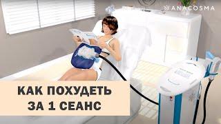 постер к видео Как быстро похудеть? | 100% РЕЗУЛЬТАТ: Медицинский криолиполиз Cristal