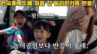 한국휴게소에 처음 간 필리핀아내와 아이들 반응! 우동,…