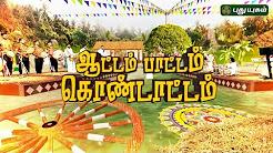Singer Velmurugan in Attam Pattam Kondattam Pongal Special 15-01-2018 PuthuyugamTV Show Online