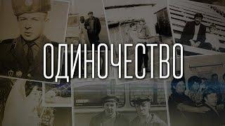 Артём Гришанов - Одиночество