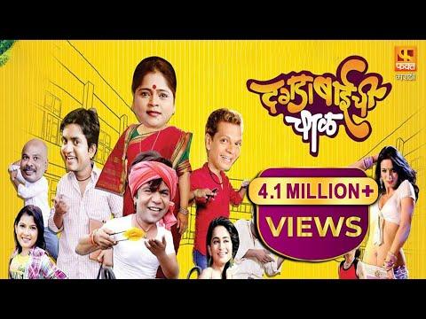 Dagadabaichi Chaal | Marathi movie | दगडाबाई ची चाळ | Fakt Marathi