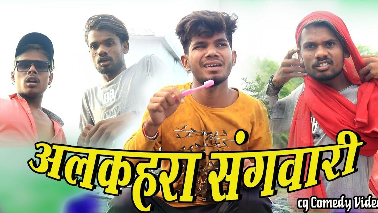 अलकहरा संगवारी || Alkahara Sangwari || Cg Comedy Video || Nitesh | Nilesh | Paklu