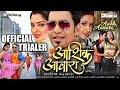 Download AASHIK AAWARA | Official Trailer 2016 | Dinesh Lal Yadav, Aamrapali Dubey, Kajal Raghwani MP3 song and Music Video