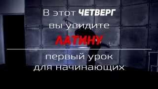 УРОКИ ТАНЦЕВ Латина Тизер #1