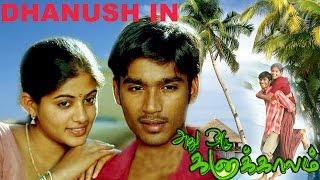 Telugu movies 2015 full length movies ROWDEY RUDHRAYA | Telugu movies 2015 | Dhanush, Priyamani,