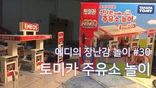 토미카 주유소 놀이 - TOMICA ENEOS Gas Station - トミカガソリンスタンド : 에디의 장난감 놀이 #30