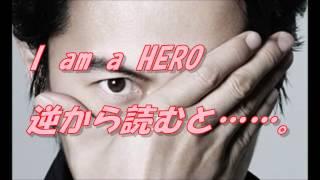 杏さん主演のドラマ「花咲舞が黙ってない」の主題歌「i am a hero」は福...