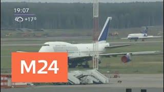 Смотреть видео Росавиация ограничила полеты над городами-участниками ЧМ-2018 - Москва 24 онлайн