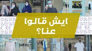 انطباع الزوار في مركز عمان للمؤتمرات والمعارض