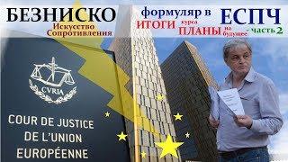 ЕСПЧ против РОССИИ | Безниско: Искусство сопротивления - часть 10