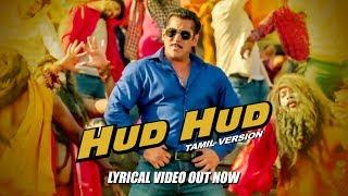 Hud Hud Lyrical | Dabangg 3 Tamil | Salman Khan | Kichcha S | Divya K,Shabab S,Sajid | Sajid Wajid