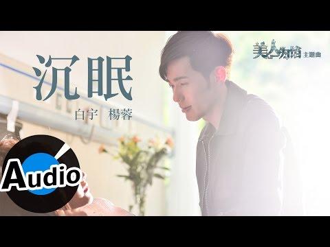 白宇 + 楊蓉 - 沉眠 - 電視劇《美人為餡》主題曲