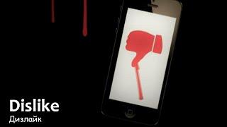 Дизлайк. Фильм ужасов / Dislike. Horror movie (2016) НЕ ТОТ КОТОРЫЙ С ВЕЙ А ДРУГОЙ