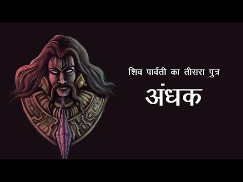 Video - शिव पार्वती का तीसरा पुत्र अंधक          आखिर ऐसा क्या हुआ कि जिसके कारण स्वयं शिव जी को अपने पुत्र का वध करना पड़ा, वामन पुराण के अनुसार भगवान शिव तथा पार्वती के दैत्य पुत्र अंधक के जन्म और उसकी मृत्यु की कहानी