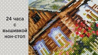 Марафон 24 ЧАСА С ВЫШИВКОЙ НОН-СТОП / Вышивка крестом
