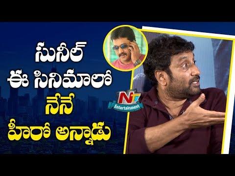 Srinu Vaitla Comments on Sunil   Amar Akbar Anthony Movie   Ravi Teja   Ileana   NTV Ent