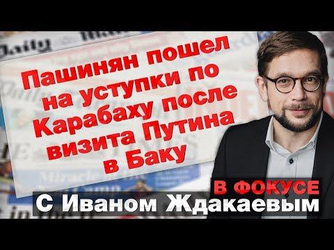 Пашинян пошел на уступки по Карабаху после визита Путина в Баку