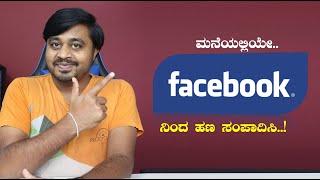 ಫೇಸ್ಬುಕ್ ಮೂಲಕ ಮನೆಯಲ್ಲಿ ಹಣ ಗಳಿಸಿ | How to earn money from Facebook in Kannada | Needs Of Public