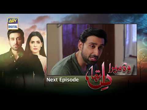 Woh Mera Dil Tha Episode 20 ( Teaser ) - Top Pakistani Drama