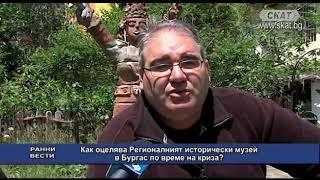 Как оцелява Регионалният исторически музей в Бугас по