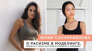 Download Модель рассказывает о расизме в России, работе с Louis Vuitton и модельной карьере в Америке Mp3 and Videos