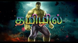 Hulk and his super powers tamil | Marvel Cinematic Universe | Tamil Critics