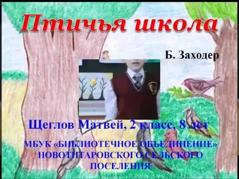 Изображение предпросмотра прочтения – МатвейЩеглов читает произведение «Птичья школа» Б.В.Заходера