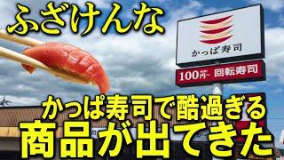 【ふざけんな】かっぱ寿司にとんでもない新商品が出た件について。